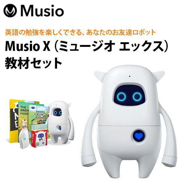 【3月25日まで1万円引き!】 Musio X(ミュージオ エックス) 教材セット|ymobileselection
