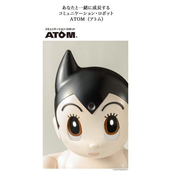 ATOM  アトム 完成版 コミュニケーション・ロボット 人工知能 AI 会話 家族|ymobileselection|02