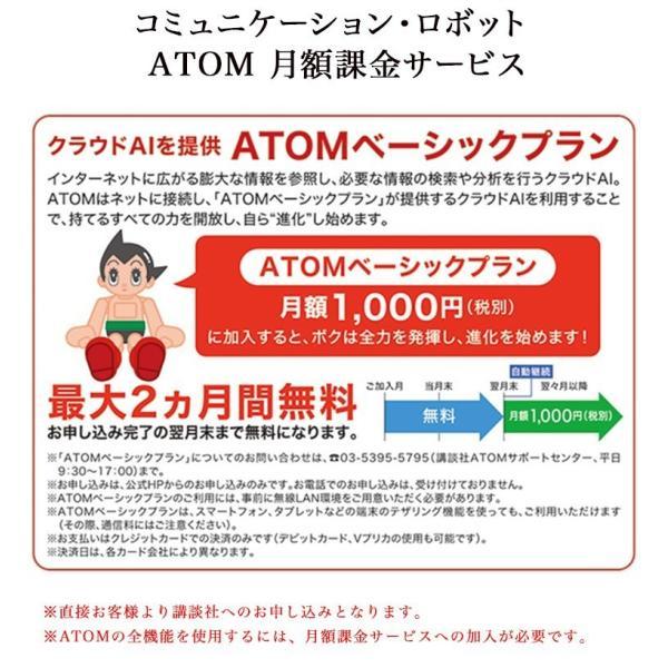 ATOM  アトム 完成版 コミュニケーション・ロボット 人工知能 AI 会話 家族|ymobileselection|12