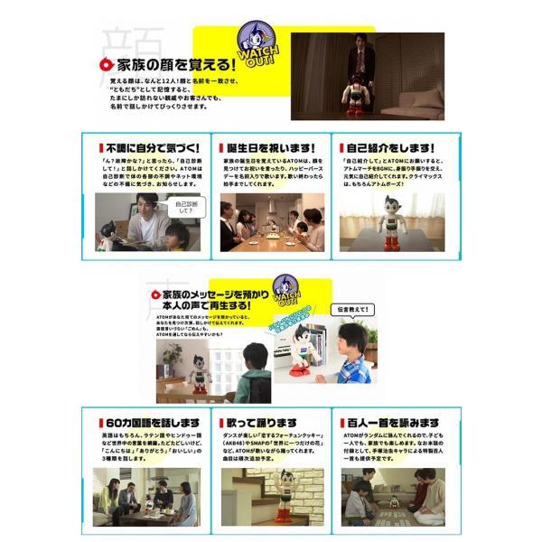 ATOM  アトム 完成版 コミュニケーション・ロボット 人工知能 AI 会話 家族|ymobileselection|08
