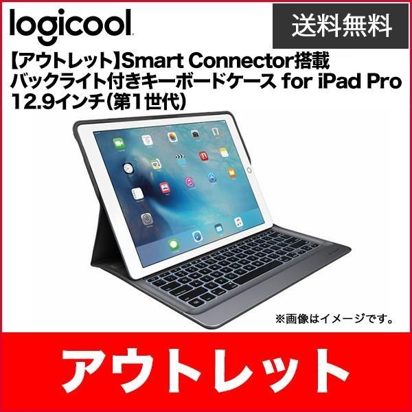 【アウトレット】Smart Connector搭載バックライト付きキーボードケース for iPad Pro 12.9インチ(第1世代)|ymobileselection