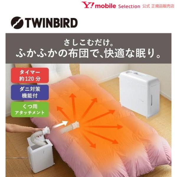 ツインバード TWINBIRD 布団乾燥機 マット不要 ふとん乾燥機 布団 花粉対策 ダニ対策 ダニ退治 アロマドライ FD-4149W タイマー付き| 乾燥機 寝具 お布団乾燥機|ymobileselection