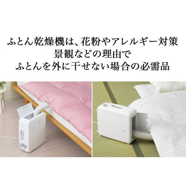 ツインバード ふとん乾燥機 アロマドライ 布団乾燥機 ダニ対策 マット不要|ymobileselection|03