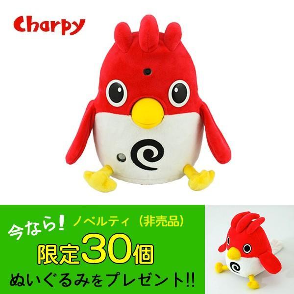 【ノベルティプレゼント中!】鳥形ロボット「チャーピー」と英会話を楽しもう!|ymobileselection