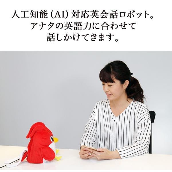 【ノベルティプレゼント中!】鳥形ロボット「チャーピー」と英会話を楽しもう!|ymobileselection|06