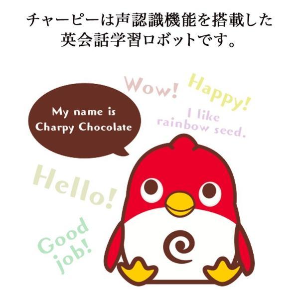 【ノベルティプレゼント中!】鳥形ロボット「チャーピー」と英会話を楽しもう!|ymobileselection|07