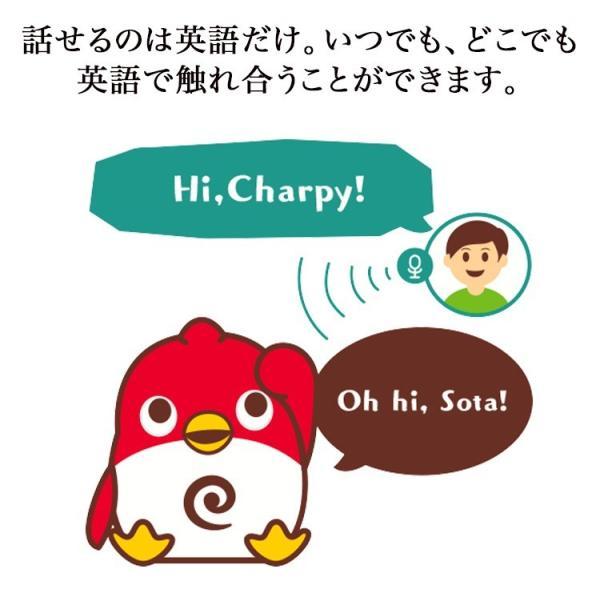 【ノベルティプレゼント中!】鳥形ロボット「チャーピー」と英会話を楽しもう!|ymobileselection|08