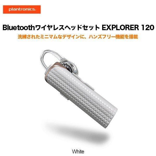 PLANTRONICS Bluetoothワイヤレスヘッドセット EXPLORER 120 ホワイト