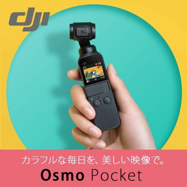DJI OSMO POCKET (JAPAN) オズモポケット 正規販売代理店 Osmo Pocket カメラ ジンバル 3軸スタビライザー 動画 SNS ymobileselection