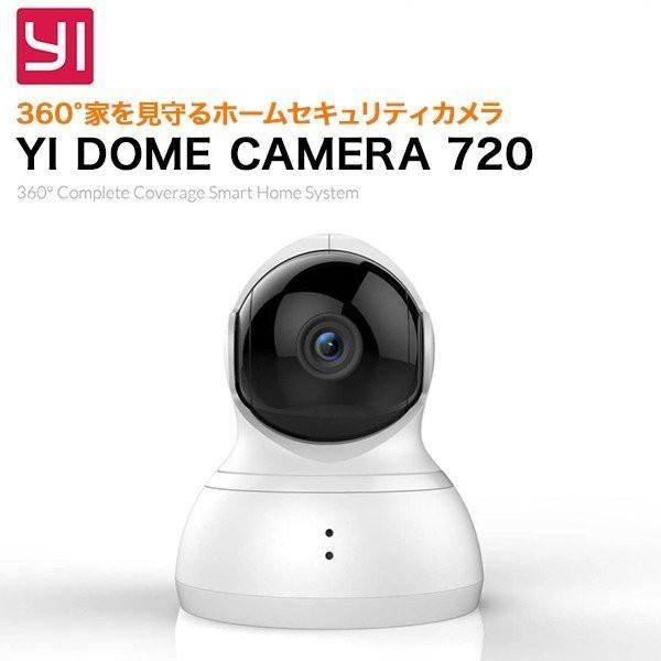セキュリティ ホームカメラ YI Technology YI DOME CAMERA 720 セキュリティカメラ 防犯 留守番 監視 ペット ベビー 室内 家庭用 犬 猫|ymobileselection