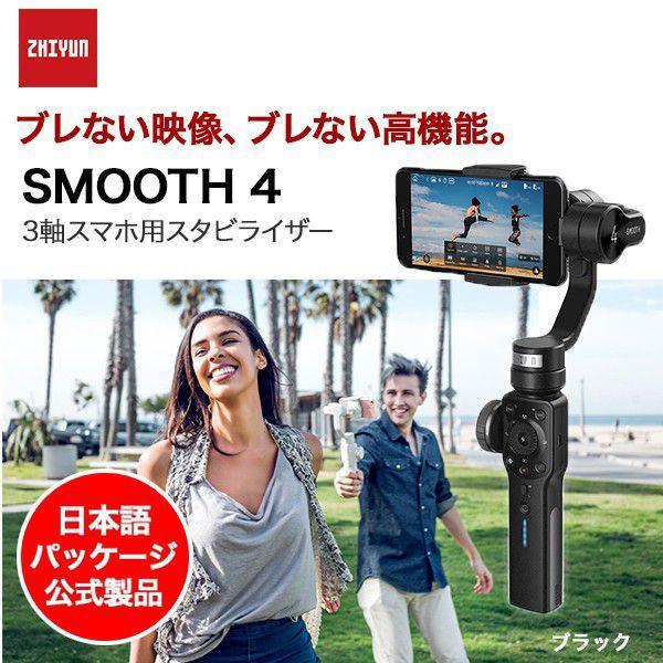 ZHIYUN SMOOTH 4 3軸 スマホ用 スタビライザー(日本語パッケージ公式製品)Black 動画制作 手ぶれ防止 ジンバル|ymobileselection