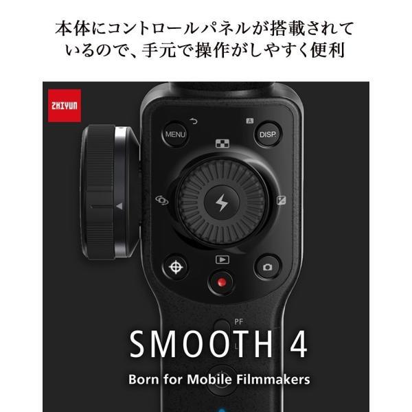 ZHIYUN SMOOTH 4 3軸 スマホ用 スタビライザー(日本語パッケージ公式製品)Black 動画制作 手ぶれ防止 ジンバル|ymobileselection|07