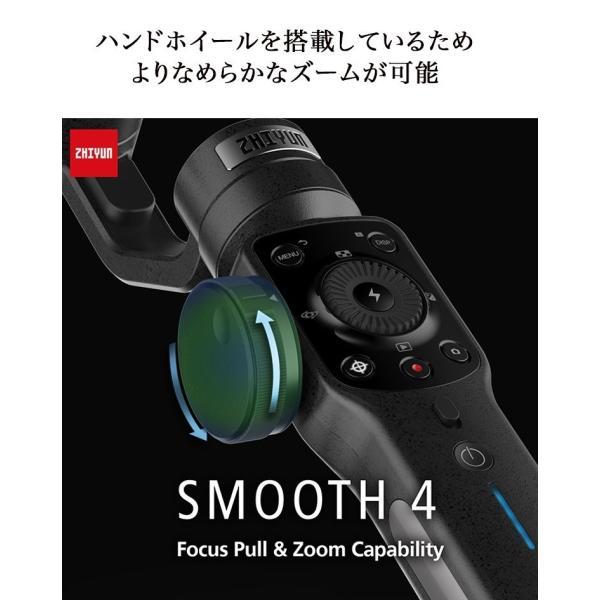 ZHIYUN SMOOTH 4 3軸 スマホ用 スタビライザー(日本語パッケージ公式製品)Black 動画制作 手ぶれ防止 ジンバル|ymobileselection|08