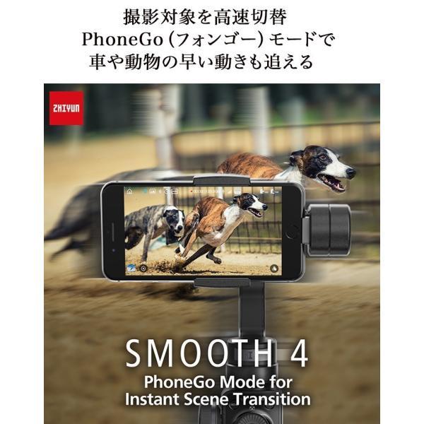 ZHIYUN SMOOTH 4 3軸 スマホ用 スタビライザー(日本語パッケージ公式製品)Black 動画制作 手ぶれ防止 ジンバル|ymobileselection|09