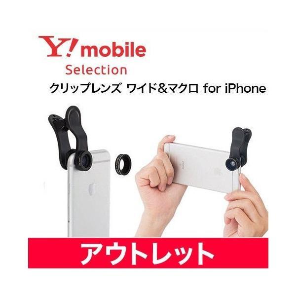クリップレンズ ワイド&マクロ for iPhone SB-IASA-CLWM スマホ カメラ ymobileselection