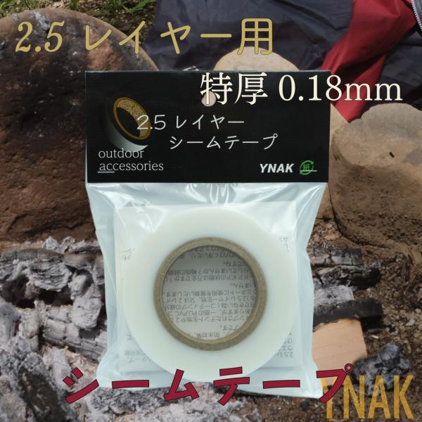 シームテープレインウェア2.5レイヤー対応テント不適正補修リペアシームレス防水対策メンテナンスアイロン特厚0.18mm幅22mm