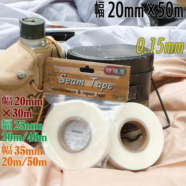 シームテープ特殊厚テントザックタープシートレインウェア補修メンテナンス用強力アイロン接着厚さ0.15mm幅20mm×50mYNA