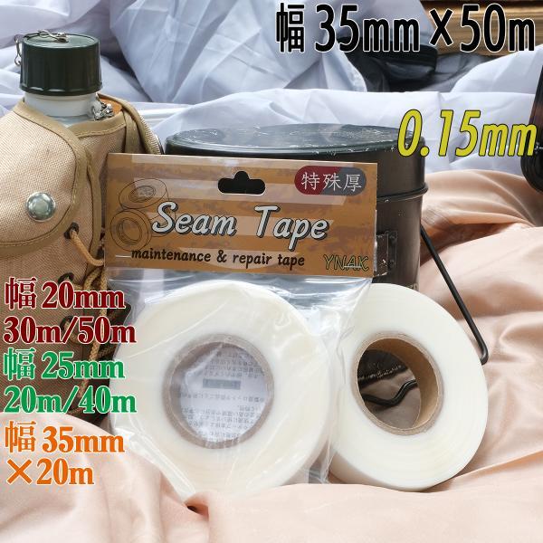 シームテープ特殊厚テントザックタープシートレインウェア補修メンテナンス用強力アイロン接着厚さ0.15mm幅35mm×50mYNA