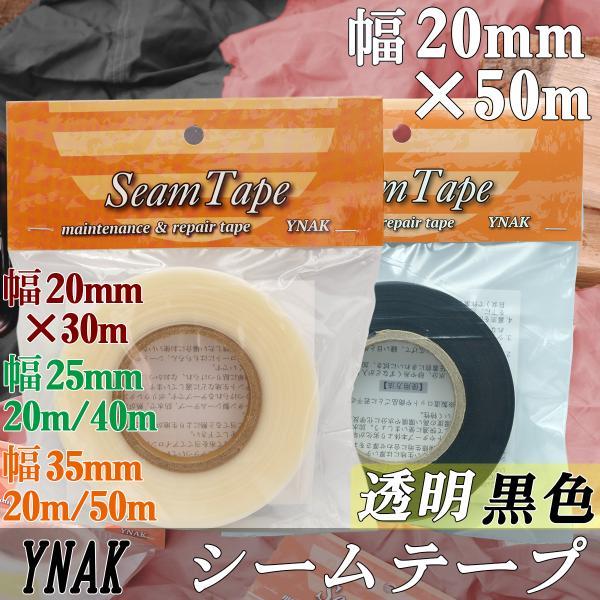 シームテープテントザックタープシートレインウェア補修メンテナンス用強力アイロン式説明書付き幅20mm×50mYNAK