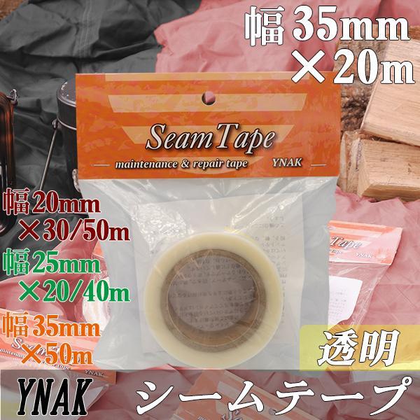 シームテープテントザックタープシートレインウェア補修メンテナンス用強力アイロン式説明書付き幅35mm×20mYNAK