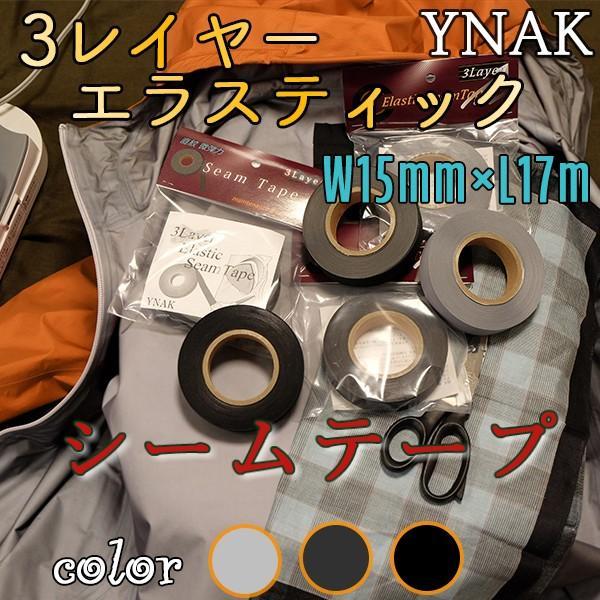 シームテープレインウェア補修3レイヤー適合テント不適正エラスティック方眼状微弾力布縫い目リペア防水対策メンテナンスアイロン幅15
