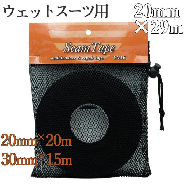 シームテープウェットスーツマリンウェア補修リペアメンテナンス用強力ジャージ伸縮素材アイロン式幅20mm×29mブラックYNAK