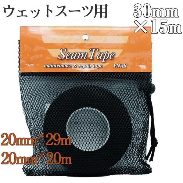 シームテープウェットスーツマリンウェア補修リペアメンテナンス用強力ジャージ伸縮素材アイロン式幅30mm×15mブラックYNAK