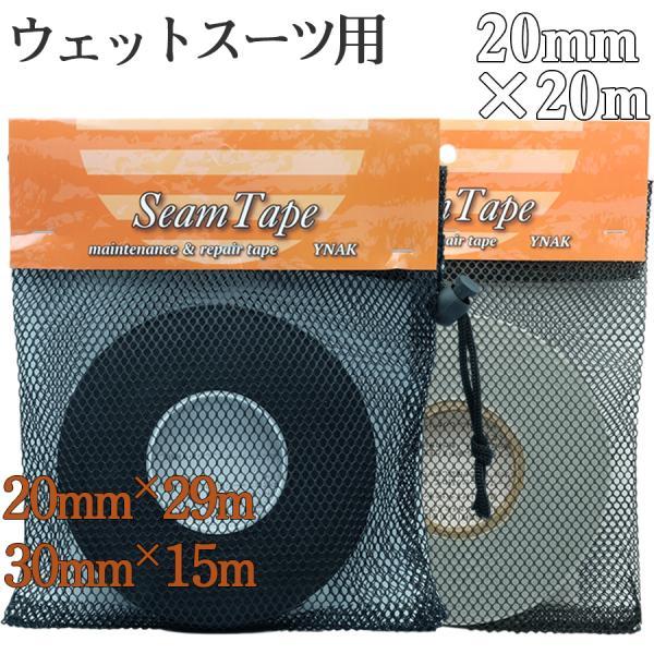 シームテープウェットスーツマリンウェア補修リペアメンテナンス用強力ジャージ伸縮素材アイロン式幅20mm×20mブラックグレーYN