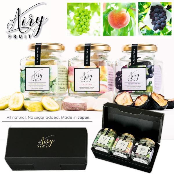 Airy Fruit  エアリーフルーツ フリーズドライフルーツ 3個セット 山梨 Takano Farm 送料無料 砂糖不使用 無添加 国産 乾燥果物 贈り物 箱付き ギフト