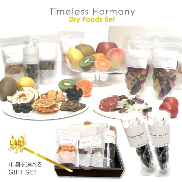 ドライフルーツ ドライサラダ ギフトセット 3,780円 4種類からお選びいただけます Timeless harmony タイムレスハーモニー 送料無料 砂糖不使用 無添加 国産