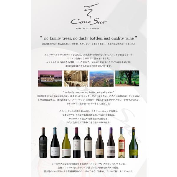 ワイン (入荷未定)コノスル オーガニック ピノノワール 750ml (チリ/赤ワイン) SMI|yo-sake|02