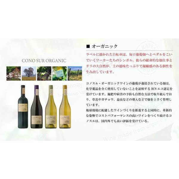 ワイン (入荷未定)コノスル オーガニック ピノノワール 750ml (チリ/赤ワイン) SMI|yo-sake|03