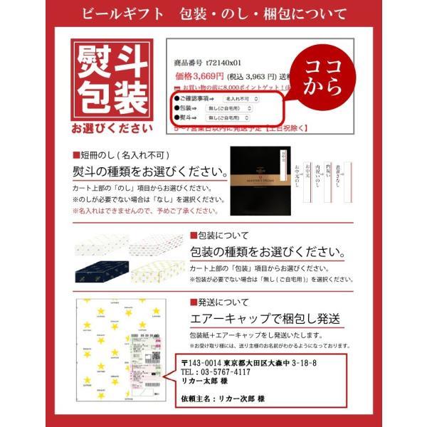 お中元 ビール FS-3N アサヒ スーパードライ ファミリーセット お中元 ギフト|yo-sake|02