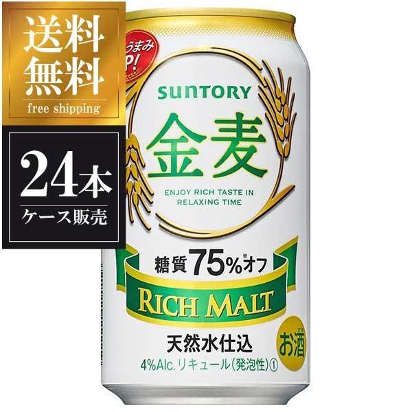 サントリー 金麦 糖質75%オフ 缶 350ml x 24本 送料無料(本州のみ) (ケース販売) (3ケースまで同梱可能)