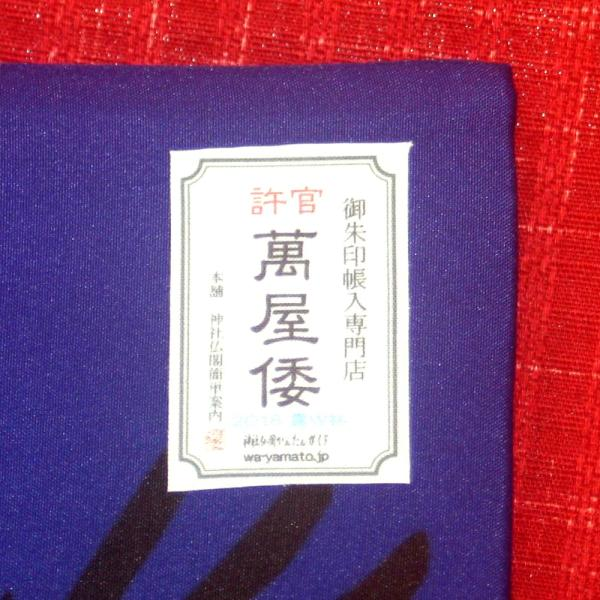 W杯特別Ver.【八咫烏縦】御朱印帳ケース(一冊入れ)|yo-yamato|06