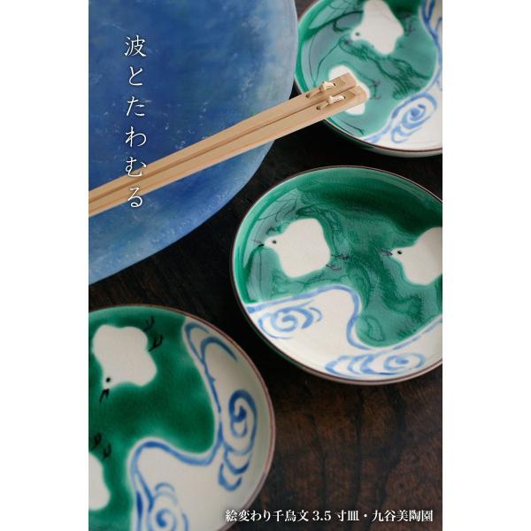 九谷焼:絵変わり千鳥文3.5寸皿・九谷美陶園《小皿・11.5cm》|yobi|04