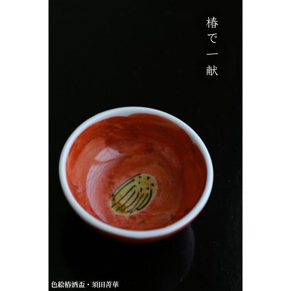 九谷焼:色絵椿酒盃・須田菁華《盃》|yobi|04