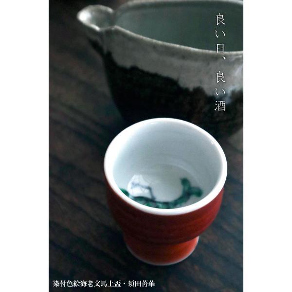 九谷焼:染付色絵海老文馬上盃・須田菁華《盃》|yobi|10