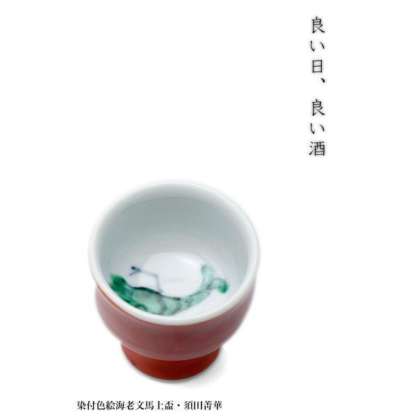 九谷焼:染付色絵海老文馬上盃・須田菁華《盃》|yobi|09