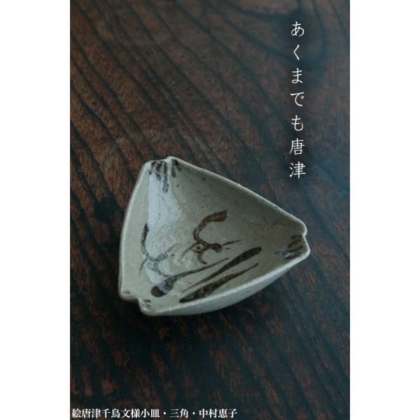 唐津焼:絵唐津千鳥文様小皿・三角・中村恵子《小皿・11.0cm》|yobi|05