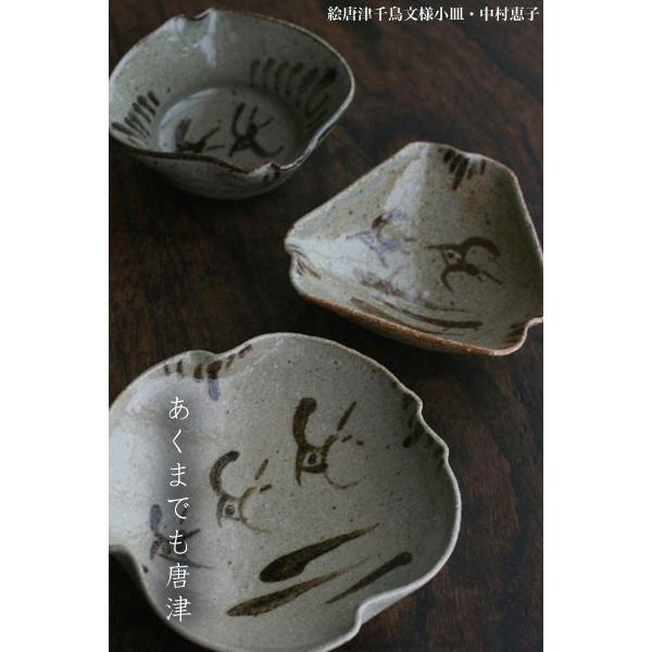 唐津焼:絵唐津千鳥文様小皿・三角・中村恵子《小皿・11.0cm》|yobi|07