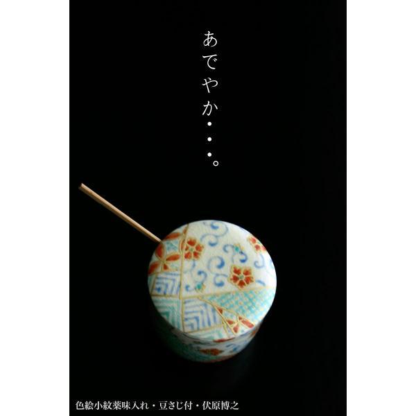 色絵小紋薬味入れ・豆さじ付・伏原博之 yobi 04