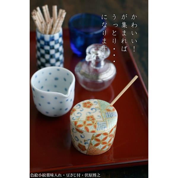 色絵小紋薬味入れ・豆さじ付・伏原博之 yobi 05