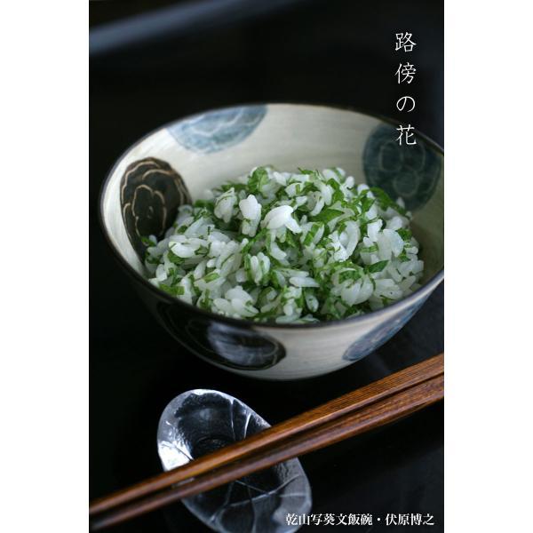 京焼:乾山写葵文飯碗・伏原博之《飯碗・ご飯茶碗・11.5cm》 yobi 07