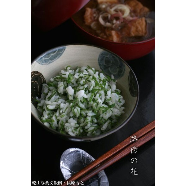 京焼:乾山写葵文飯碗・伏原博之《飯碗・ご飯茶碗・11.5cm》 yobi 08