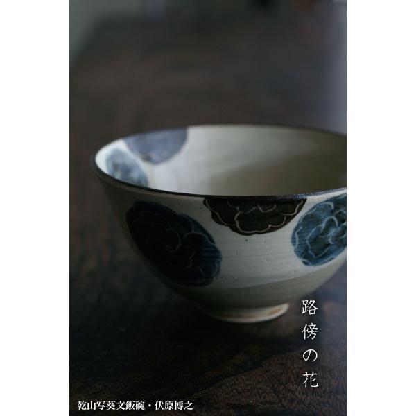 京焼:乾山写葵文飯碗・伏原博之《飯碗・ご飯茶碗・11.5cm》 yobi 09