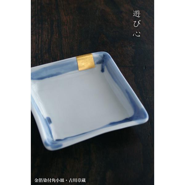 《定期販売》金箔染付角小皿・古川章蔵《小皿・11.0cm》|yobi|04
