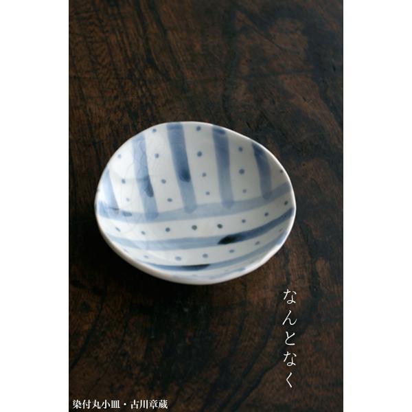 《定期販売》染付丸小皿・古川章蔵《小皿・10.5cm》|yobi|04