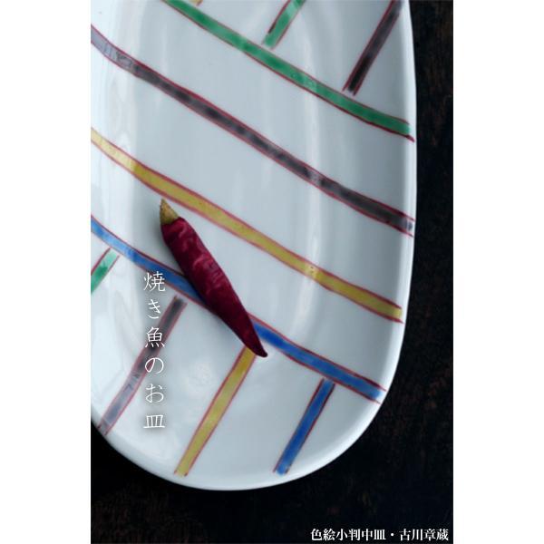 《定期販売》色絵小判中皿No.2・古川章蔵《中皿・23.0cm》 yobi 03