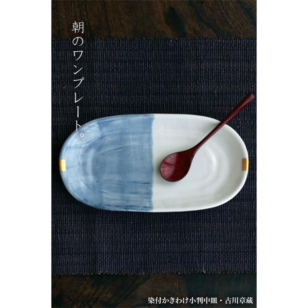《定期販売》染付かきわけ小判中皿・古川章蔵《中皿・23.0cm》|yobi|04